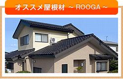 オススメ屋根材~ROOGA~