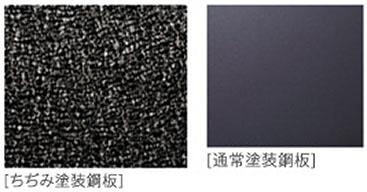 ちぢみ塗装鋼板 通常塗装鋼板